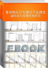 复杂购买行为模式下品牌忠诚形成与发展机理研究(仅适用PC阅读)