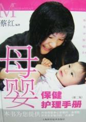 母婴保健护理手册(第二版)(仅适用PC阅读)