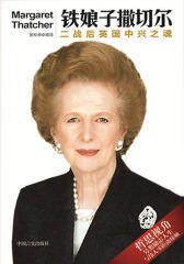 铁娘子撒切尔:二战后英国中兴之魂