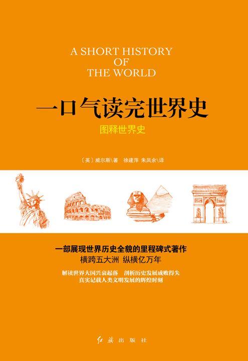 一口气读完世界史:图释世界史