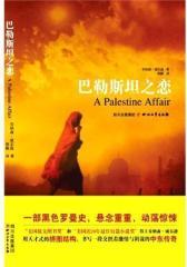 巴勒斯坦之恋(试读本)