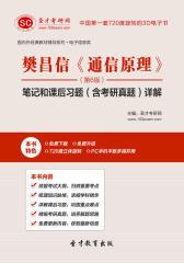 [3D电子书]圣才学习网·樊昌信《通信原理》(第6版)笔记和课后习题(含考研真题)详解(仅适用PC阅读)