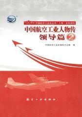 中国航空工业人物传·领导篇2