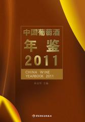 中国葡萄酒年鉴2011