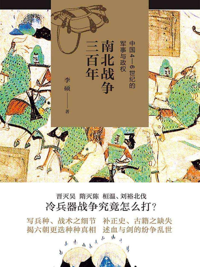 南北战争三百年:中国4—6世纪的军事与政权