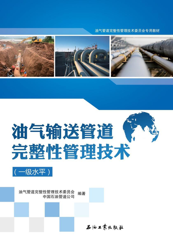 油气输送管道完整性管理技术:一级水平