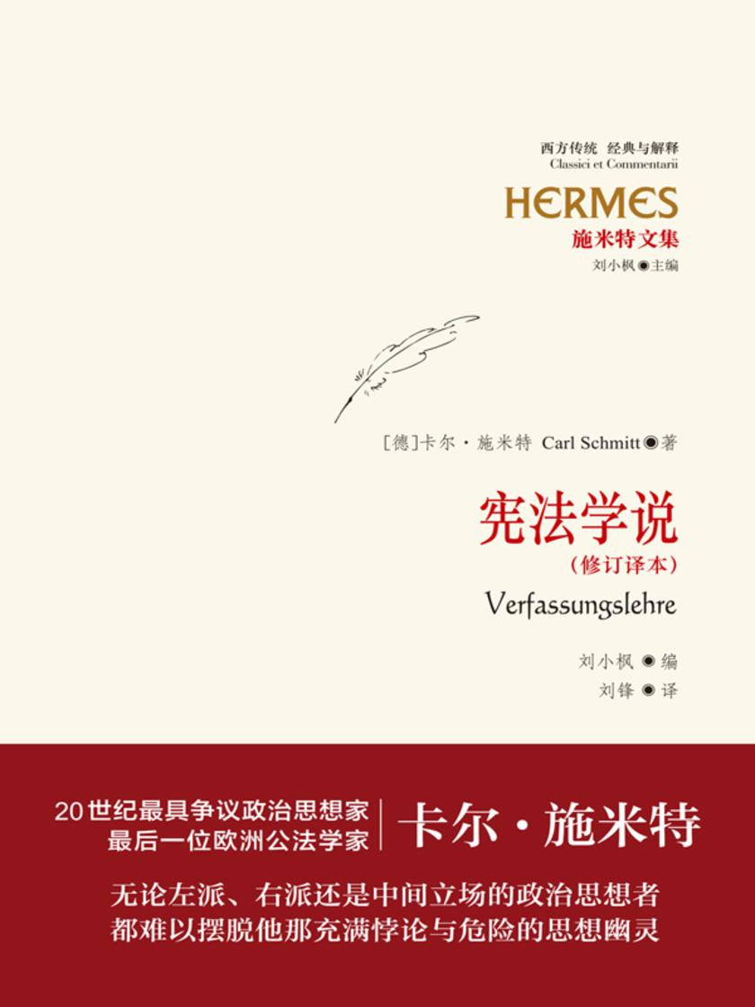 施米特文集:宪法学说(修订译本)