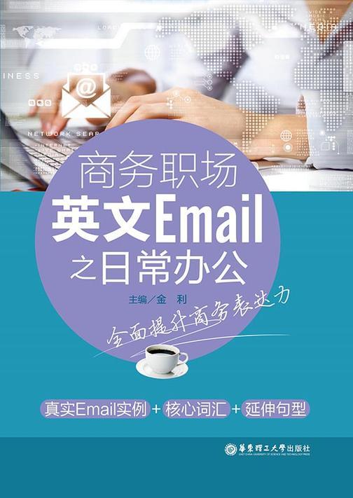 商务职场英文邮件——日常办公篇