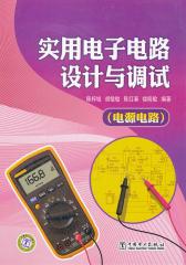 实用电子电路设计与调试(电源电路)(仅适用PC阅读)