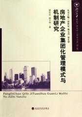 房地产企业集团化管理模式与机制研究(仅适用PC阅读)