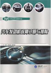 汽车发动机故障诊断与排除(仅适用PC阅读)
