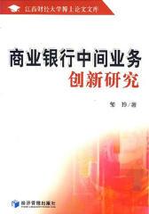 商业银行中间业务创新研究(仅适用PC阅读)