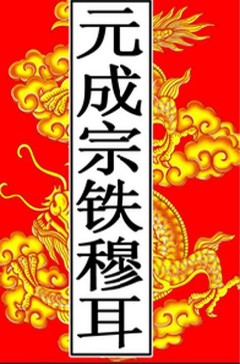 元-成宗铁穆耳