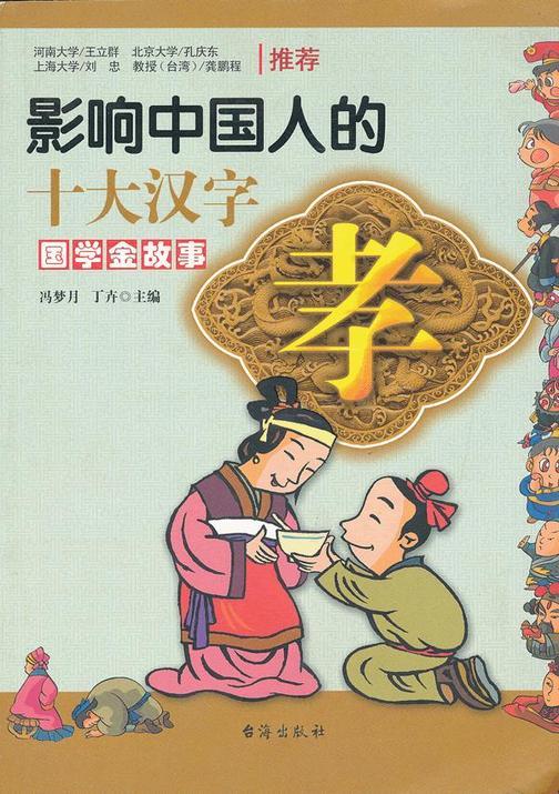 影响中国人的十大汉字·孝
