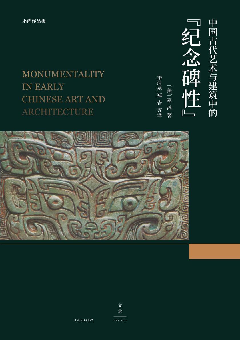 """巫鸿作品集:中国古代艺术与建筑中的""""纪念碑性"""""""
