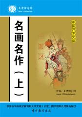 [3D电子书]圣才学习网·中国艺术史话:名画名作(上)(仅适用PC阅读)