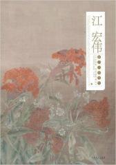 江宏伟画二十四节气上册