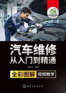 汽车维修从入门到精通