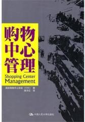 购物中心管理(试读本)