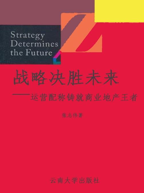 战略决胜未来——运营配称铸就商业地产王者