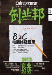 创业邦 月刊 2012年1~2期合刊(仅适用PC阅读)