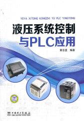 液压系统控制与PLC应用