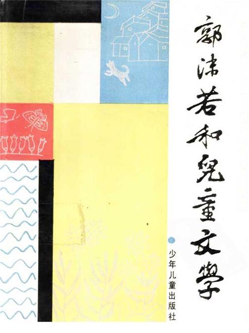 郭沫若和儿童文学