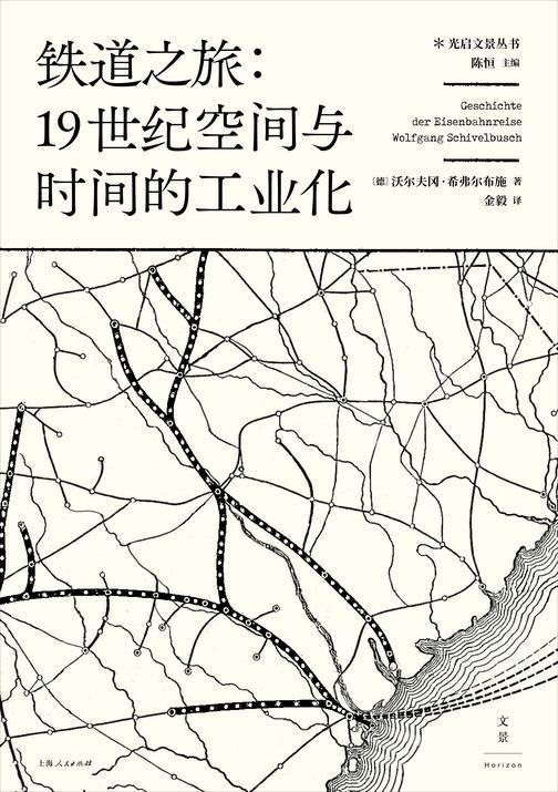 铁道之旅:19世纪空间与时间的工业化