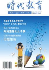时代教育 月刊 2012年第1期(电子杂志)(仅适用PC阅读)