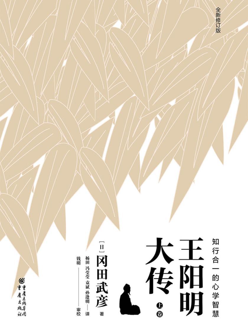 王阳明大传:知行合一的心学智慧(上卷)