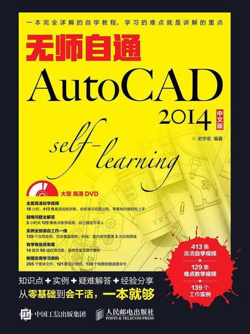 无师自通AutoCAD 2014中文版