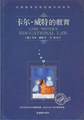 卡尔·威特的教育(试读本)