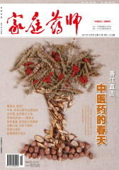 家庭药师 月刊 2011年第10期(仅适用PC阅读)