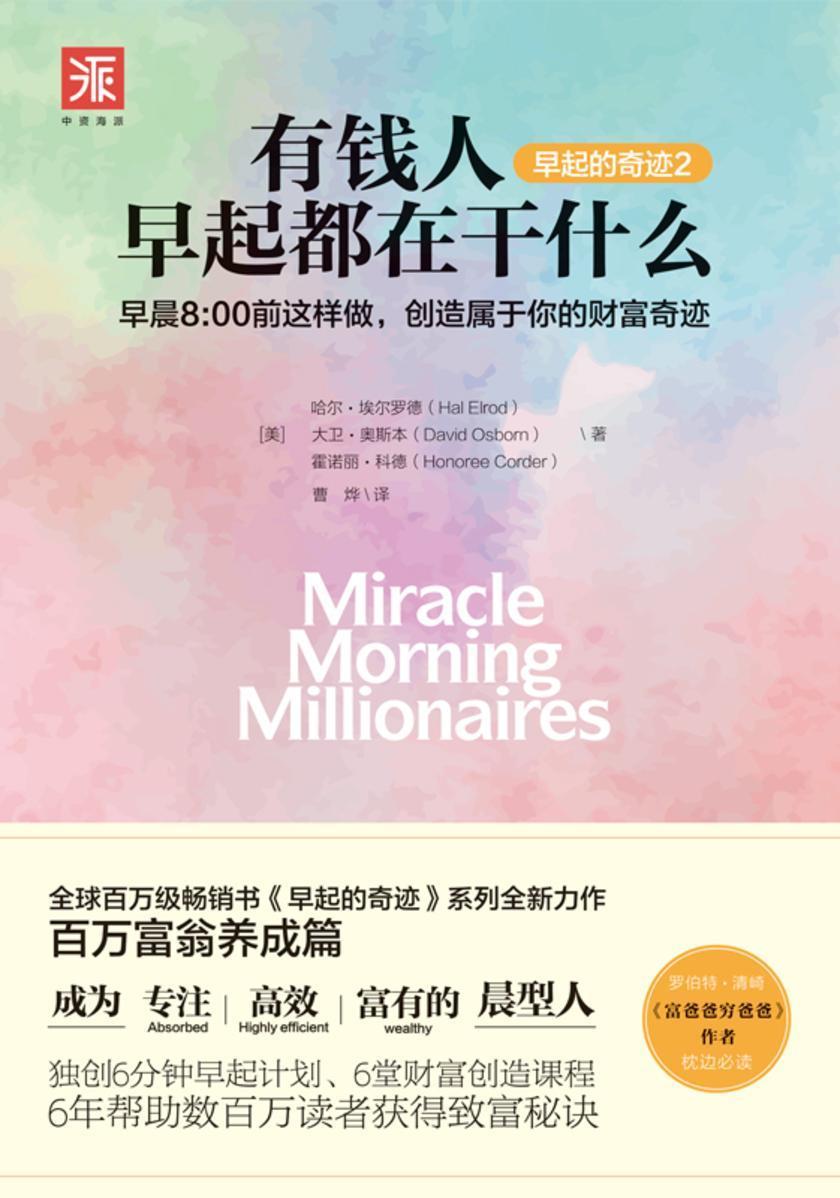 有钱人早起都在干什么:早晨8:00前这样做,创造属于你的财富奇迹(早起的奇迹V2.0 百万富翁养成篇)