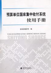预算单位国库集中收付系统使用手册(仅适用PC阅读)
