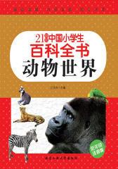21世纪中国小学生百科全书(低年级注音版)动物世界
