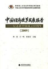 中国经济改革发展报告.2009.纪念新中国成立60周年