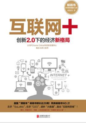 互联网+:创新2.0下的经济新格局