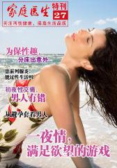 家庭医生特刊 月刊 2011年10月(仅适用PC阅读)
