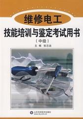维修电工技能培训与鉴定考试用书(中级)(仅适用PC阅读)