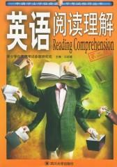 英语阅读理解:申请学士学位英语水平考试指导丛书(第二版)(仅适用PC阅读)