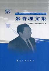 朱育理文集