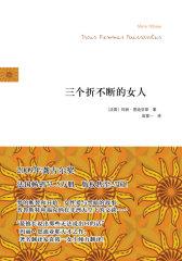 三个折不断的女人(2009年龚古尔奖作品)(试读本)