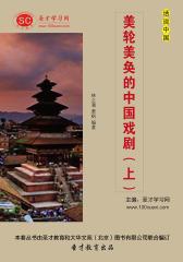 [3D电子书]圣才学习网·话说中国:美轮美奂的中国戏剧(上)(仅适用PC阅读)