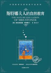 斯特娜夫人的自然教育(试读本)