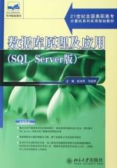 数据库原理及应用(SQL Server 版)(仅适用PC阅读)