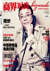 商界时尚 月刊 2012年第2期(仅适用PC阅读)