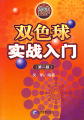 双色球实战入门(第二版)(仅适用PC阅读)