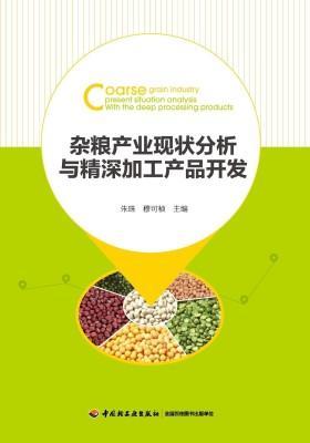 杂粮产业现状分析与精深加工产品开发