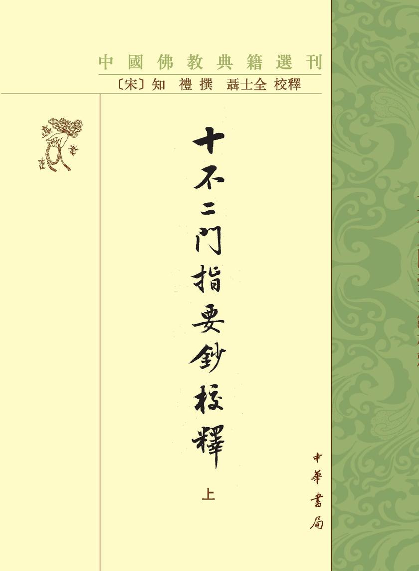 十不二门指要钞校释--中国佛教典籍选刊 (全二册)(试读本)